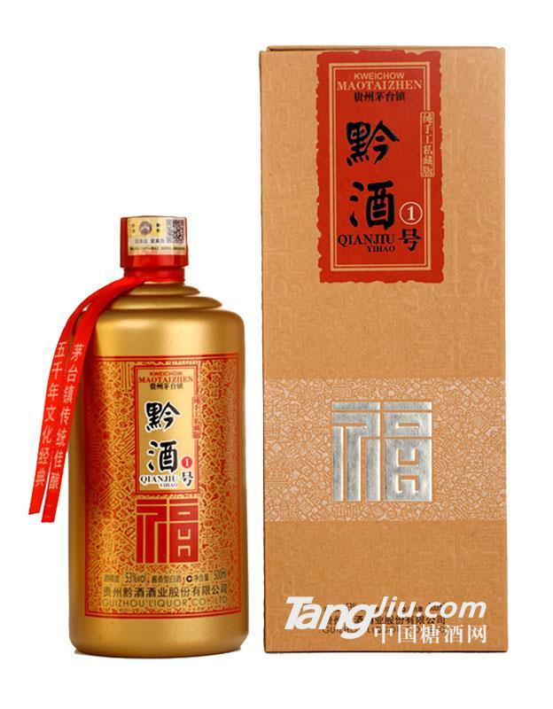 黔酒一号·福酒