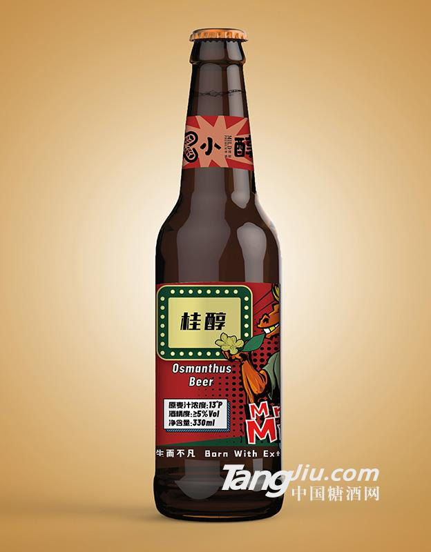 小醇桂醇果味啤酒