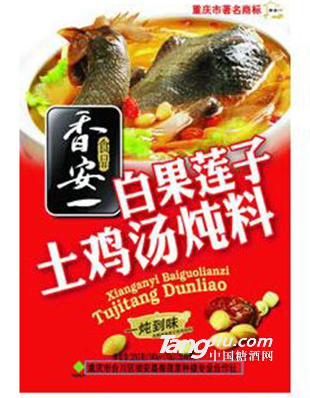 香安-白果莲子土鸡汤炖料