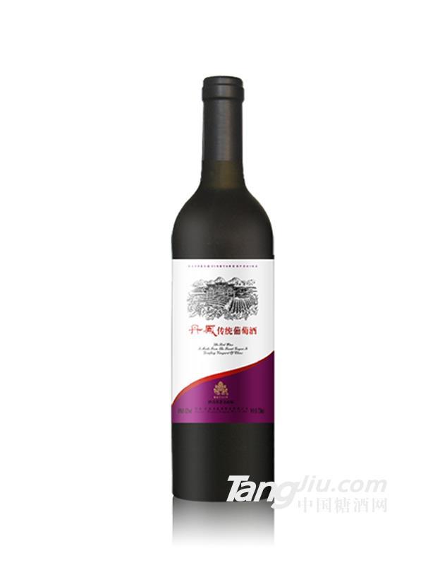 丹凤传统葡萄酒珍酿750ml