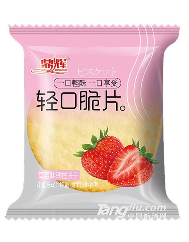 鼎辉轻口脆片饼干草莓味散装称重