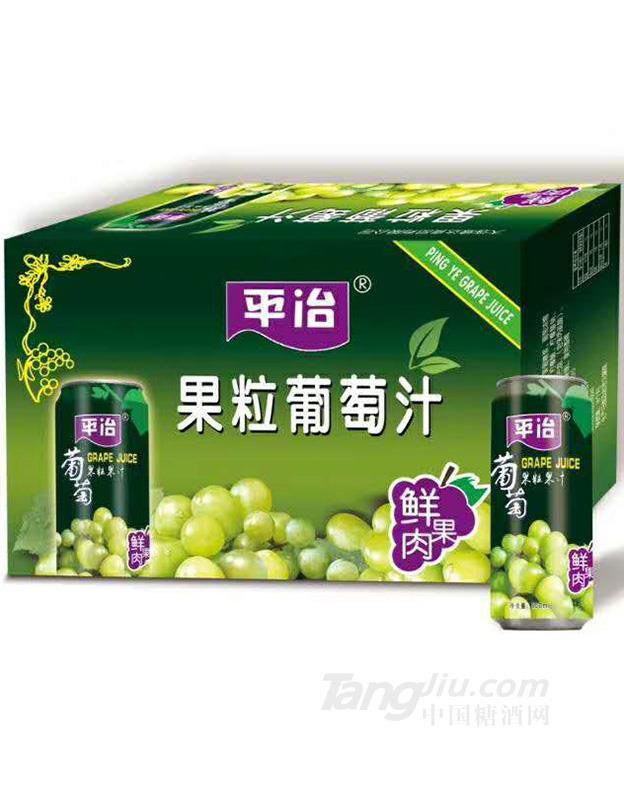 平治果粒葡萄汁箱装
