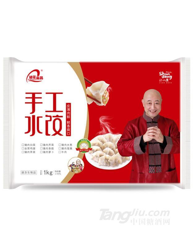 迪雀速冻手工水饺