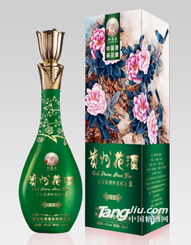 贵州花酒(玫瑰花酒·玫瑰绿)