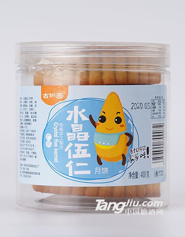 古轵园水晶五仁月饼400g