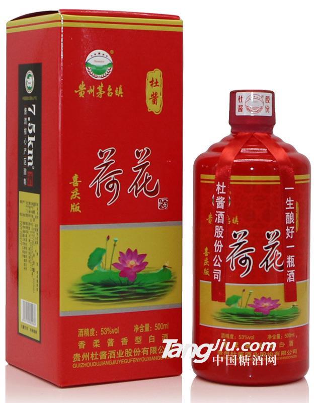 喜庆版 荷花酒 500ml