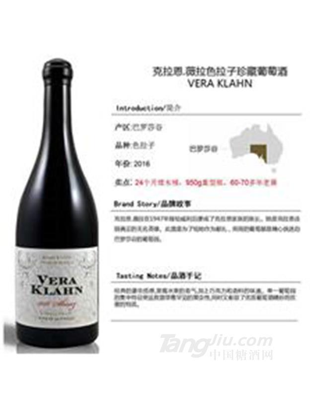 克拉恩薇拉色拉子珍藏葡萄酒750ml