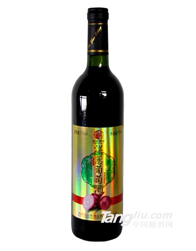 古云中洋葱葡萄酒-750ml