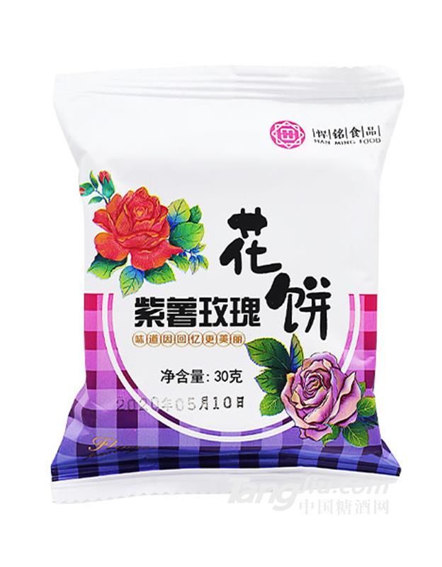悍铭紫薯玫瑰花饼30g