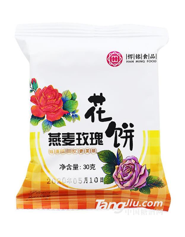 悍铭燕麦玫瑰花饼30g