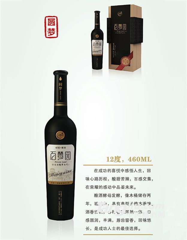 百梦园•轻度蜜酒—圆梦-460ml-12°P