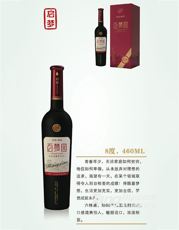 百梦园•轻度蜜酒—启梦-460ml-8°P