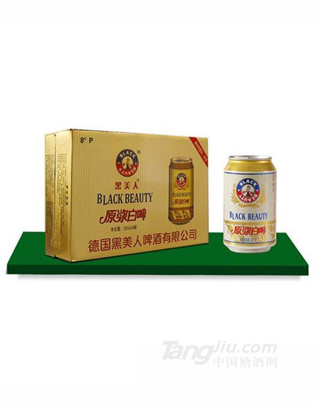 黑美人原浆白啤酒320mlx24罐