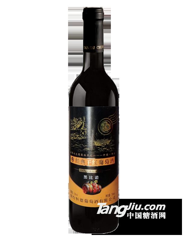 12°经典干红葡萄酒黑比诺750ml