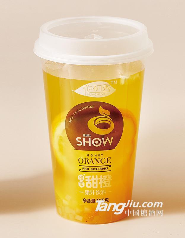花初秀甜橙果汁饮料105g供应