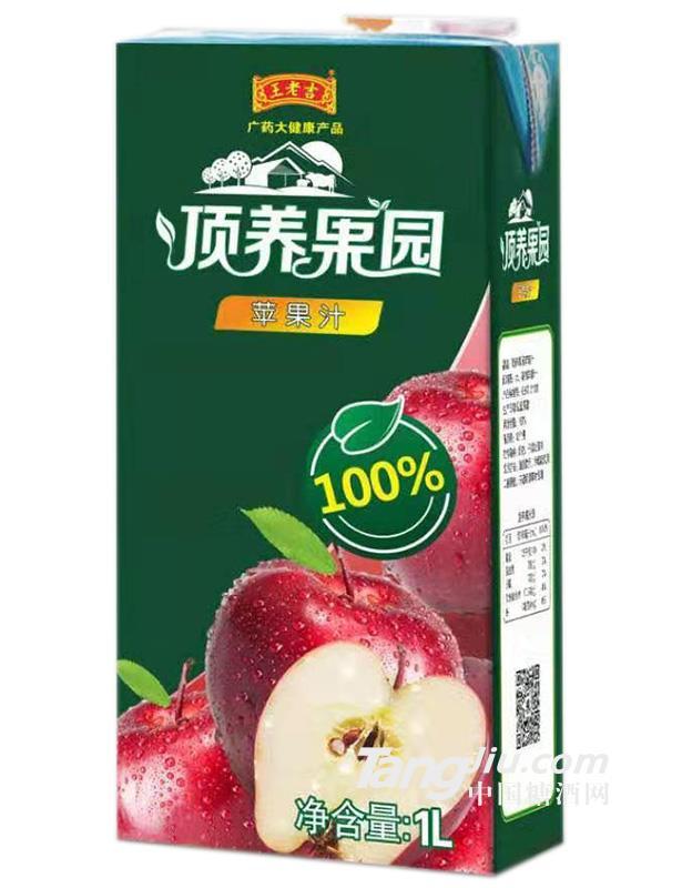 王老吉顶养果园苹果汁1L