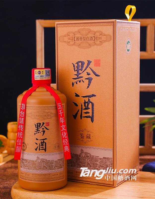 53°黔酒-鉴藏