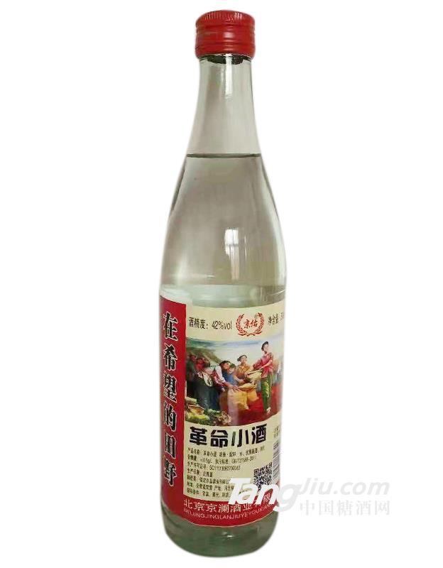 42°革命小酒