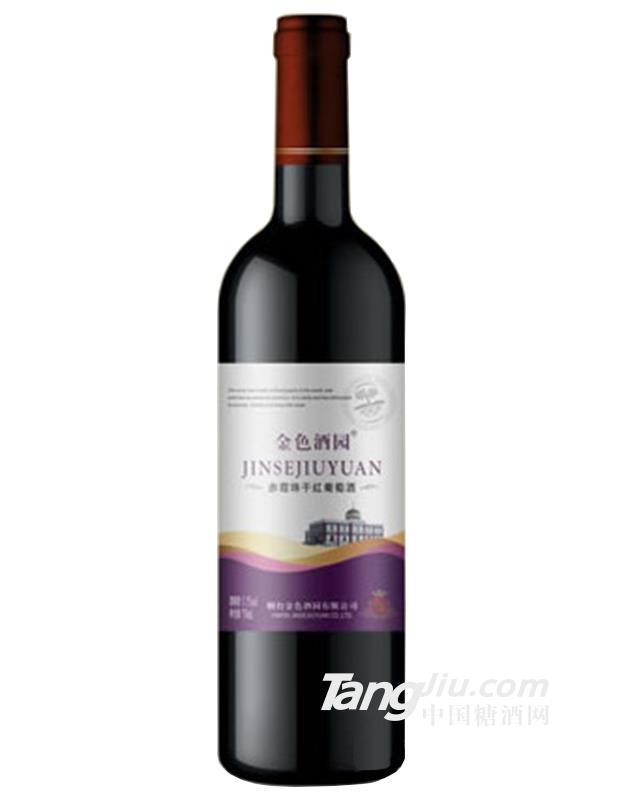 金色酒园干红葡萄酒(紫)