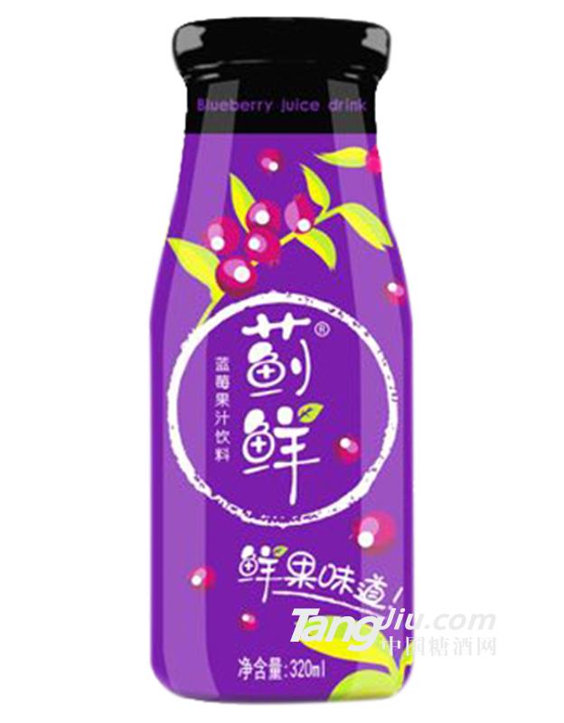 蓟鲜蓝莓汁饮品320ml