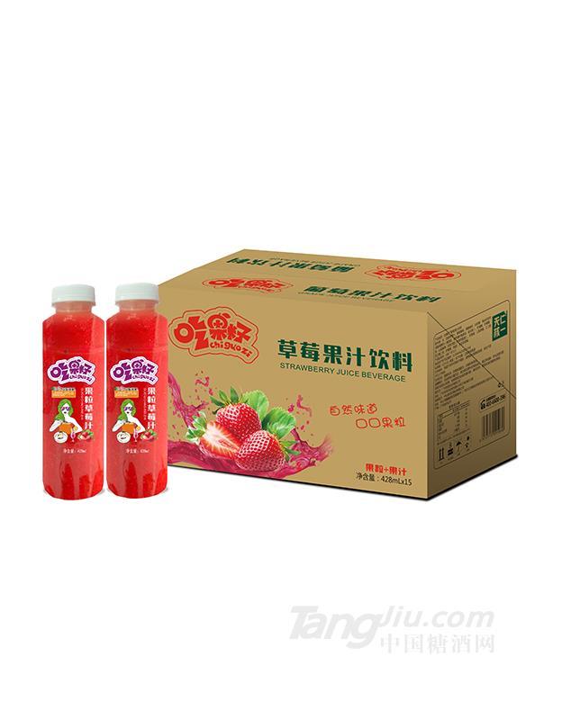 吃果籽草莓果汁饮料428ml
