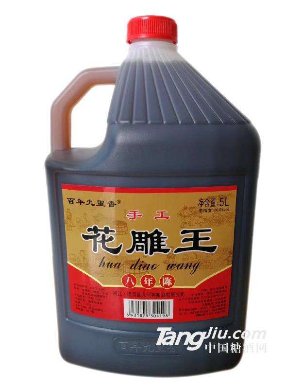 九里香花雕王(八年陈)-5L