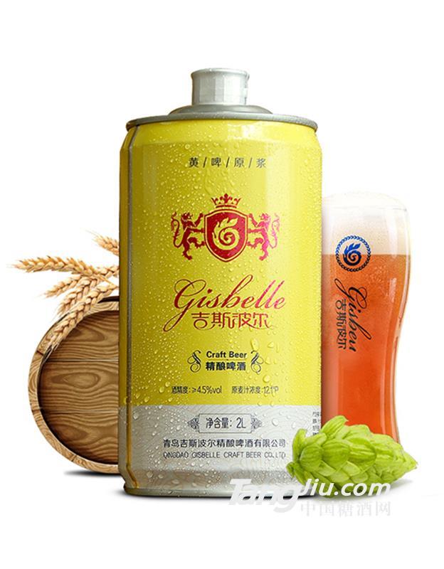 吉斯波尔精酿啤酒黄啤原浆-2L