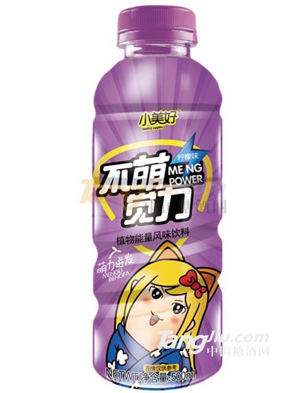 小美好不萌觉力柠檬味.jpg