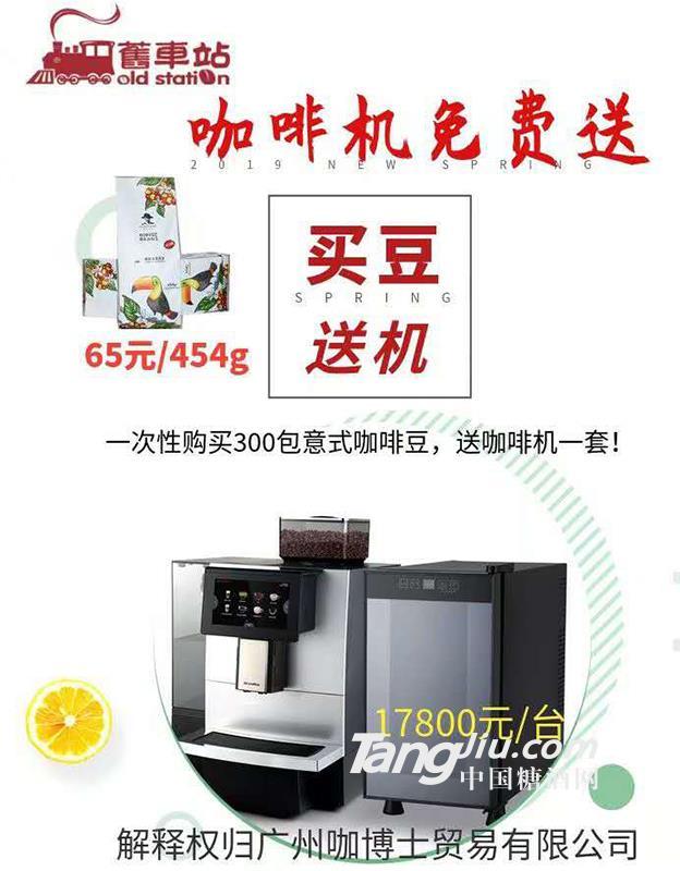 F11商用全自动咖啡机