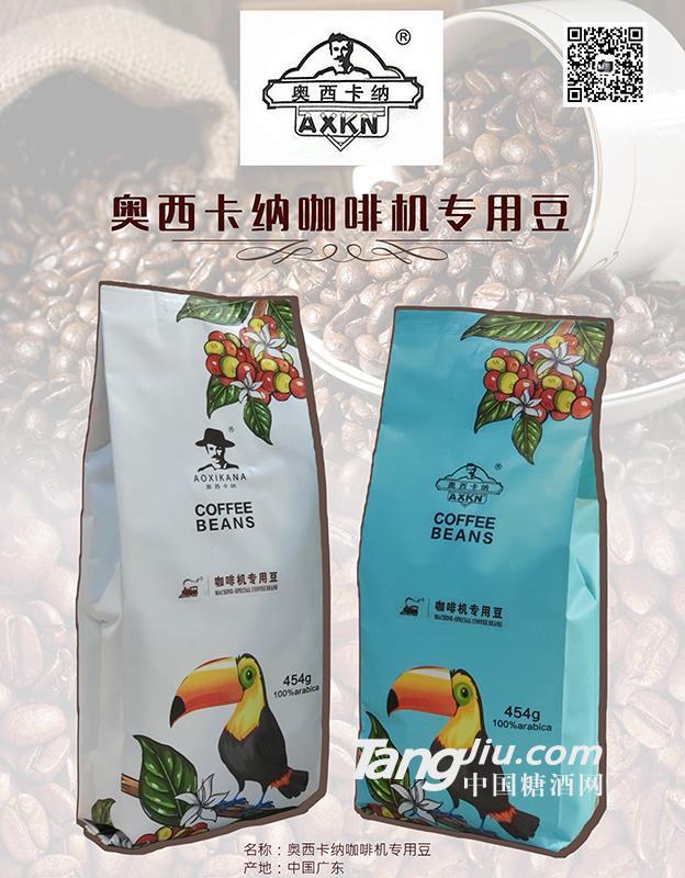 奥西卡纳咖啡豆
