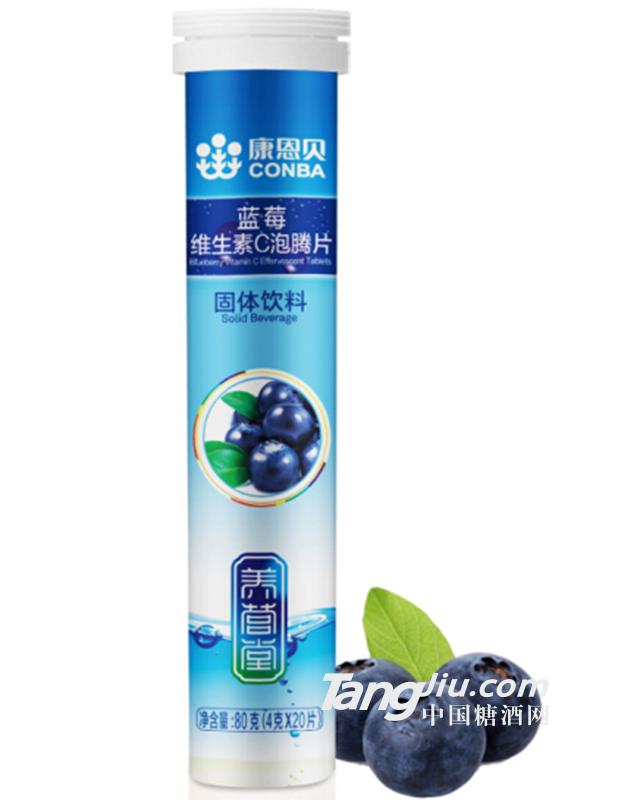 康恩贝维生素c蓝莓味泡腾片80g