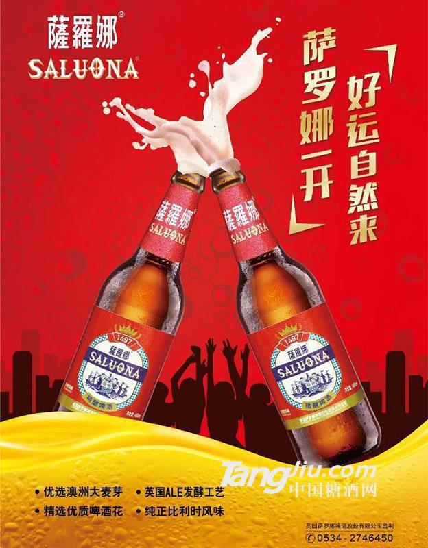萨羅娜啤酒