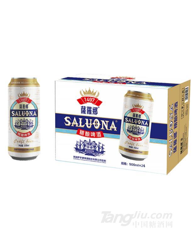 11.7度萨罗娜精酿啤酒500ml