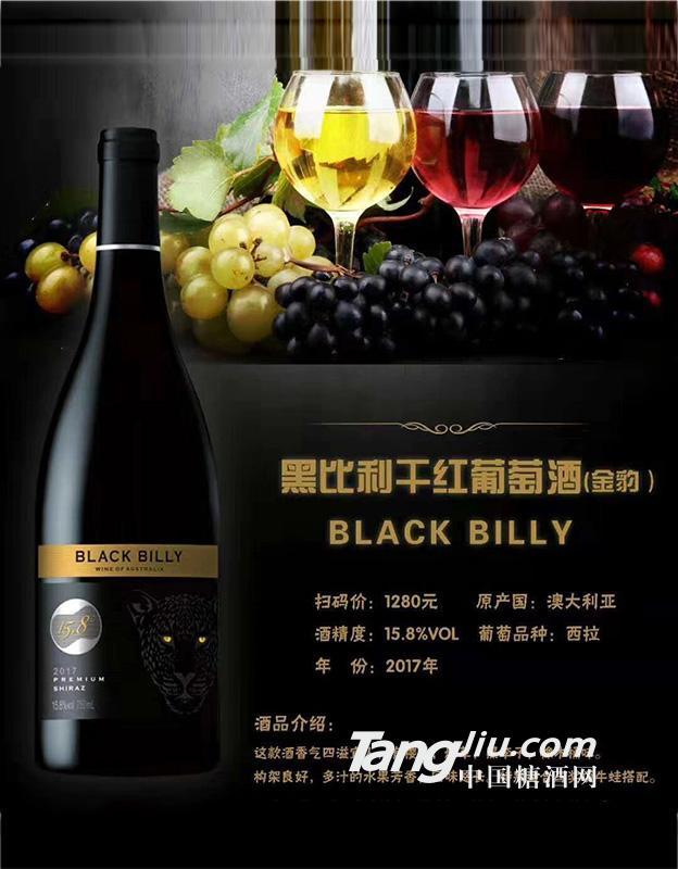 黑比利干红葡萄酒(金豹)