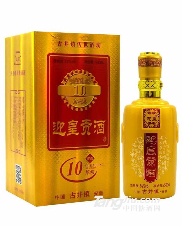 迎皇-迎皇贡酒-500ml