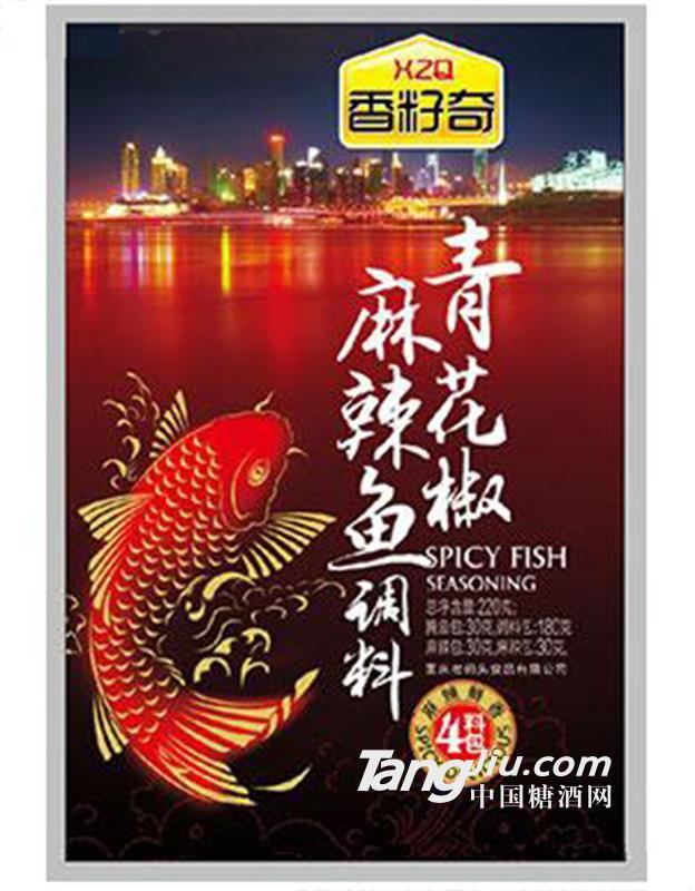香籽奇青花椒麻辣鱼调料220g