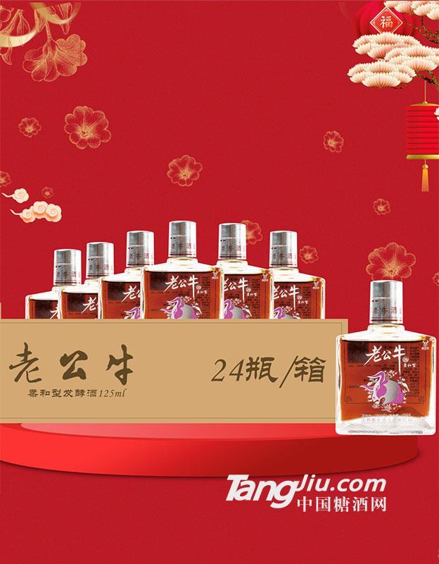 老公牛柔和型发酵酒,李时珍八年窖藏,滋阴美颜,养生佳品!125mlx24箱装