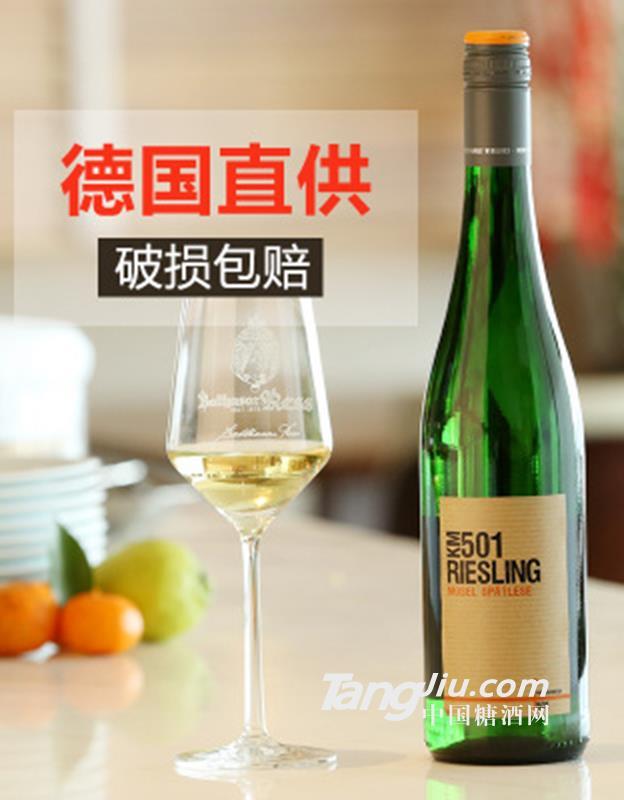 德国原装进口KM501系列摩泽尔雷司令晚收白葡萄酒-750ml