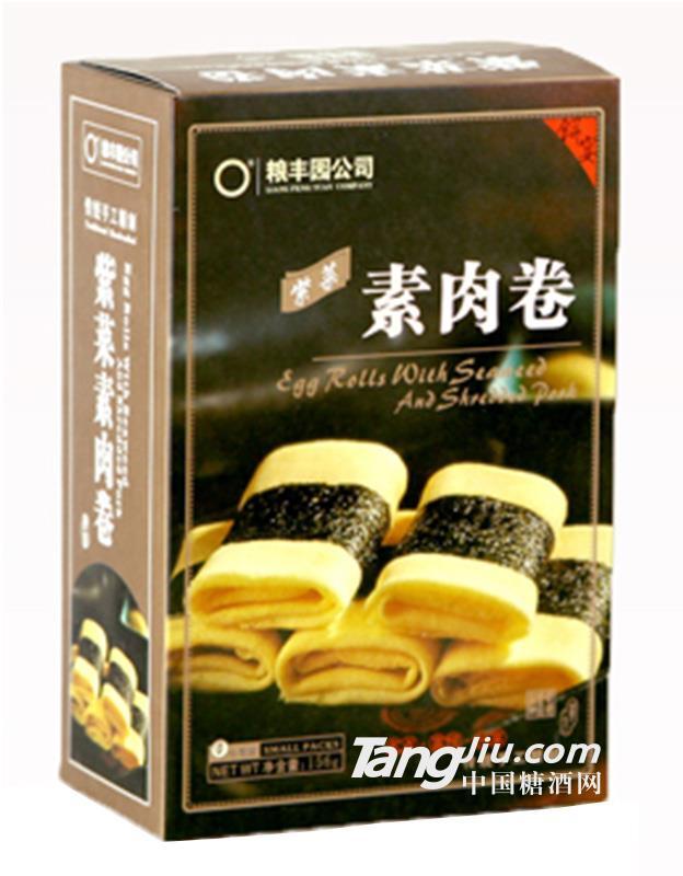 粮丰园紫菜素肉蛋卷156g