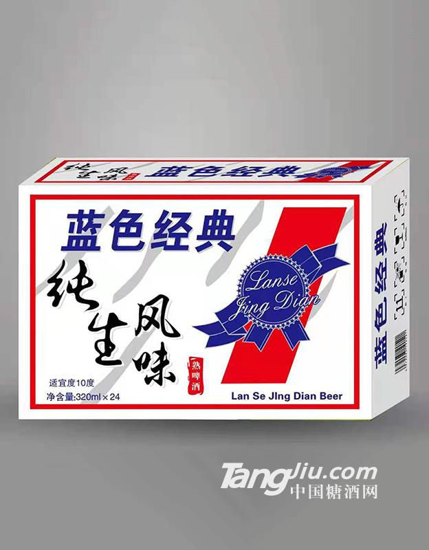 蓝色经典纯生风味熟啤酒