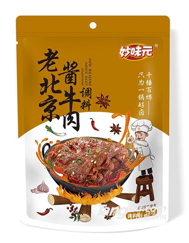 老北京酱牛肉调料