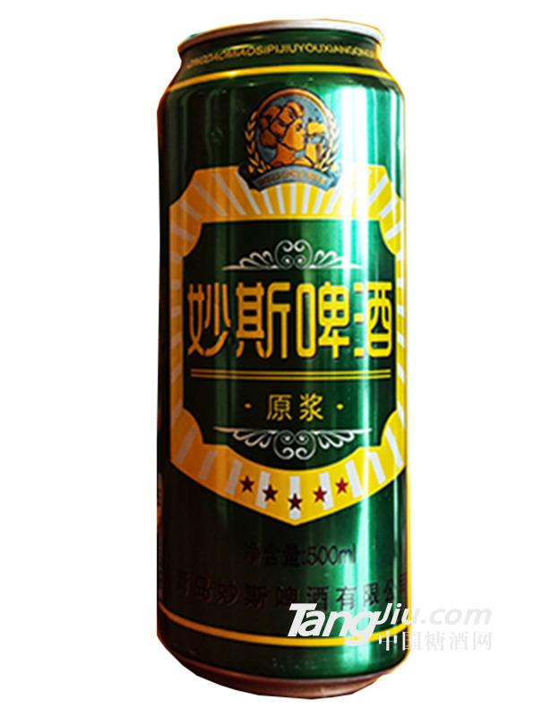 妙斯啤酒原浆罐装500ml