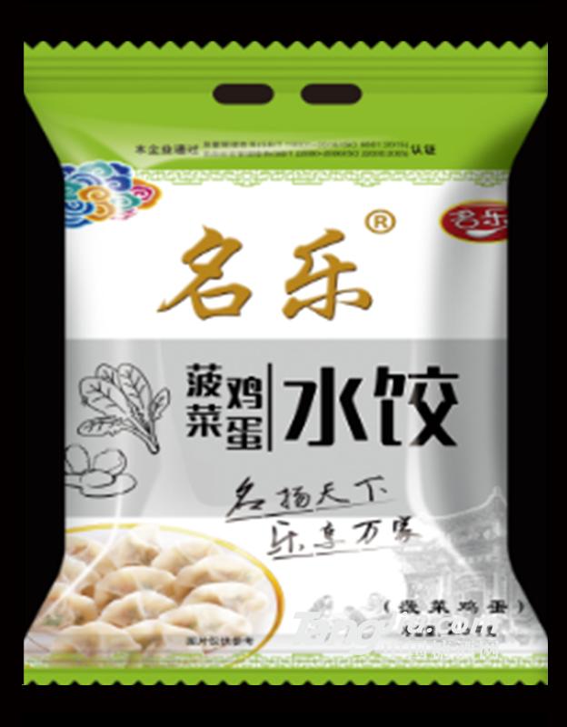 名乐菠菜鸡蛋水饺2.5kg