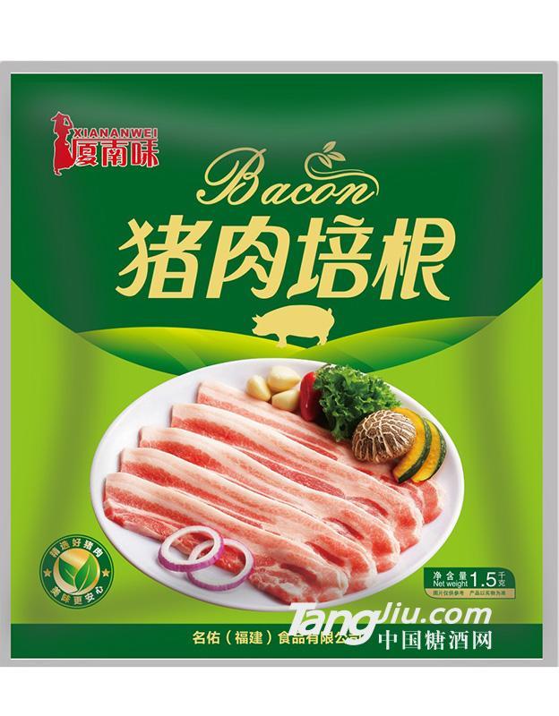厦南味猪肉培根1.5kg