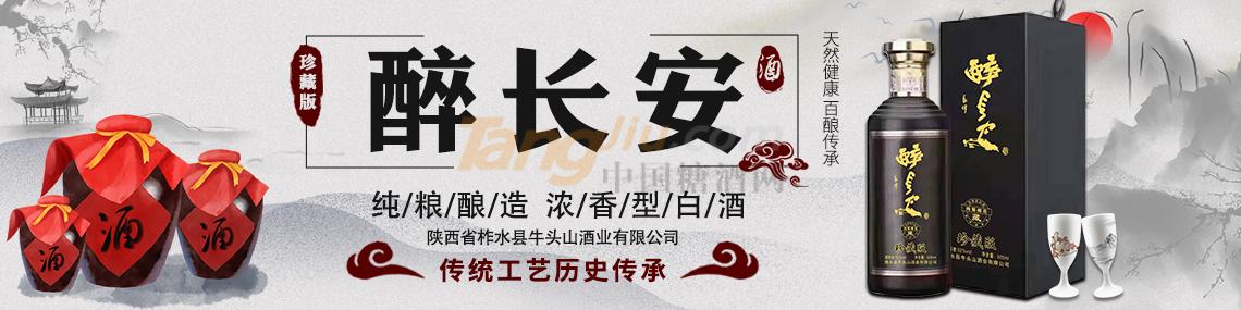 陕西省柞水县牛头山酒业有限公司.png