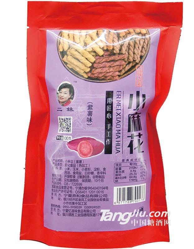 小麻花(紫薯味)