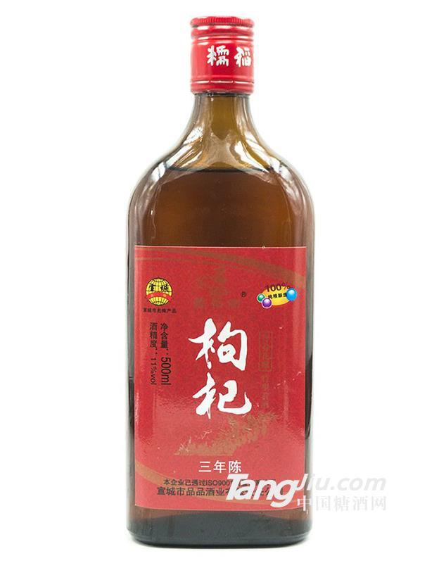 红标三年枸杞黄酒花雕酒