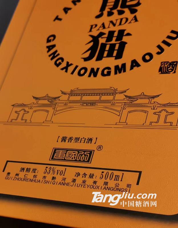 70周年熊猫酒53%vol500ml