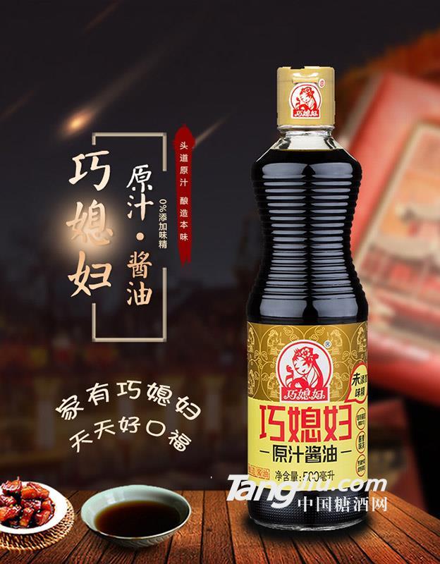 巧媳妇原汁酱油500ml