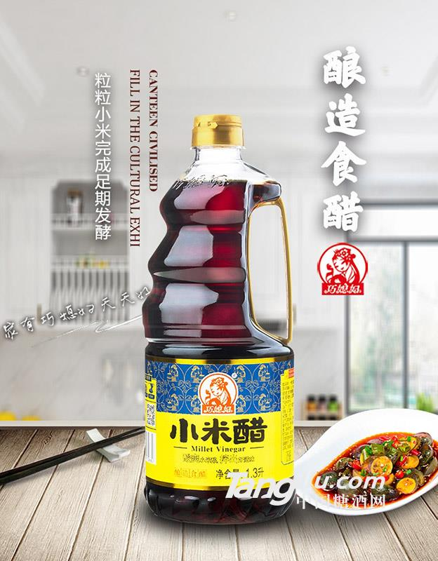 巧媳妇小米醋1.3L